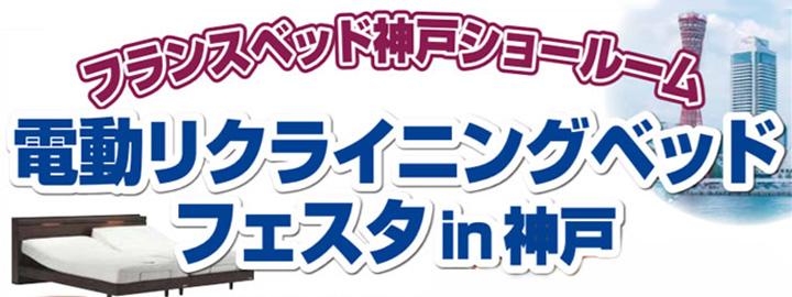 【フランスベッド神戸ショールーム】電動リクライニングベッドフェスタin神戸