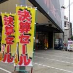 とうとう始まった 『大決算 総力祭』 !!
