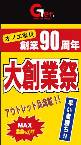 ※ついに 90周年 !! 『大創業祭』 開催 。