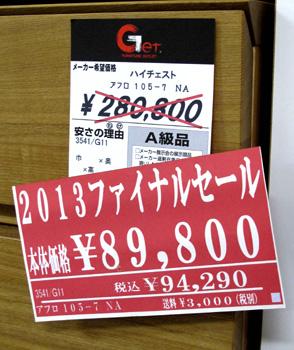 ☆いよいよ本番 ‼ 2013Final Sale 開催。『箕面店』