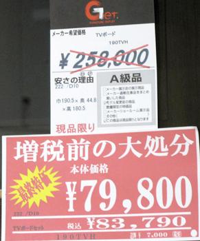 ☆『Get箕面店』・2/8より、増税前のセールに突入!!
