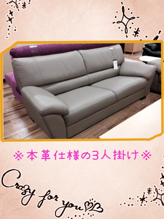 #本革仕様の3人掛けソファが、89.800円 ‼  Get箕面へ急げ‼
