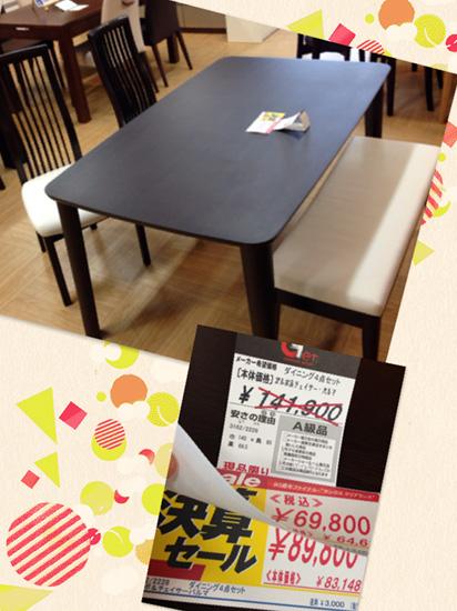 """☆""""決算セール"""" 、最終日近づく!!  Get箕面店"""
