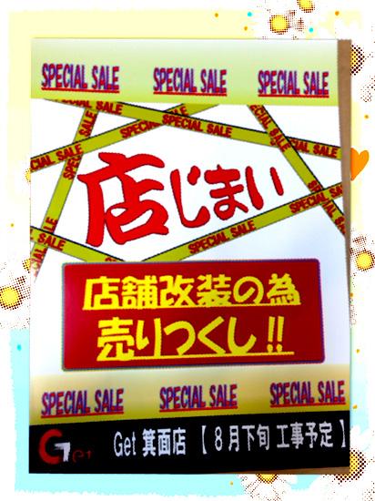 ※ついに !!  7/12(土)より本番突入!! Get箕面店