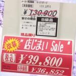 """※いよいよ""""店じまいセール"""" ・7/5より 、Get箕面店 !!"""