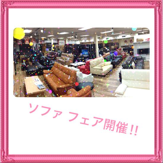 ※Get箕面店、明日11/1 (土)より ソファ フェア開催!!