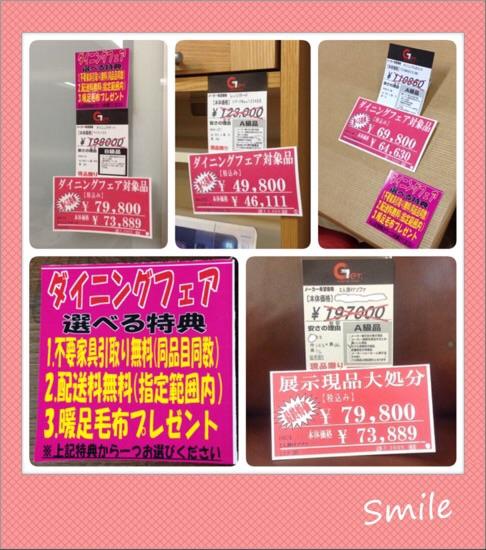 ※1/31(土)より、ダイニング&現品セールに突入!! のGet箕面店。