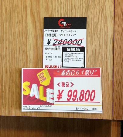 ※4/11(土)よりGet箕面店、セールに突入!!