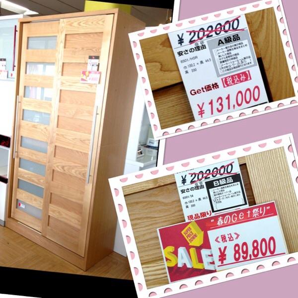 ※同じ家具が違う価格で並ぶ、Get箕面店!!
