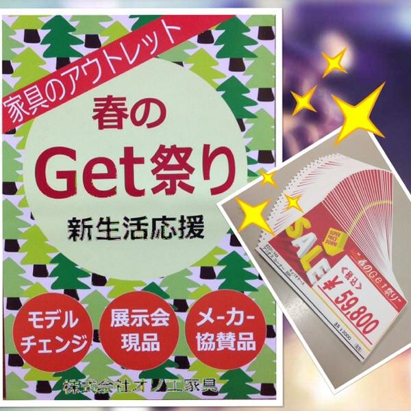 ☆『春のGet祭り』、入り口はこちら!!