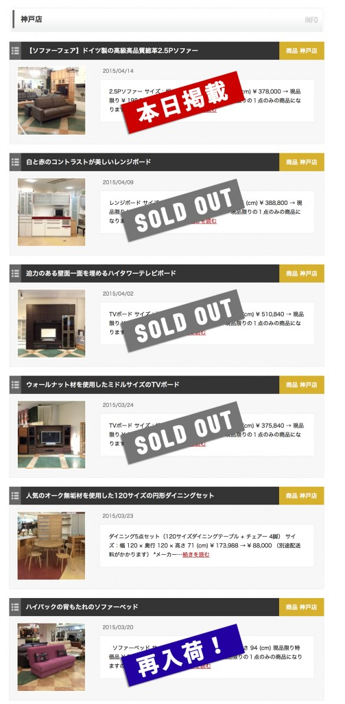 【神戸店】ホームページ掲載商品在庫状況