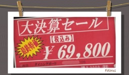 ☆Now on SALE !!  Get箕面店