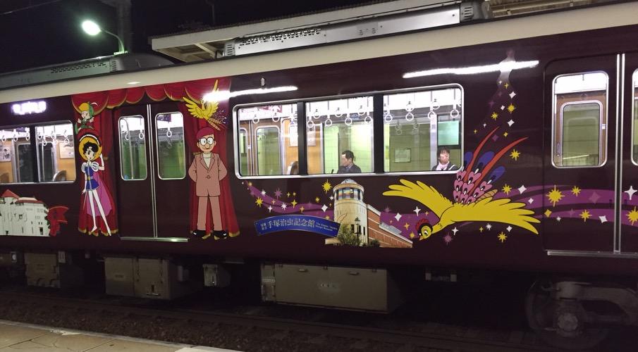 ※箕面方面、阪急電車で今・・・ Get箕面店
