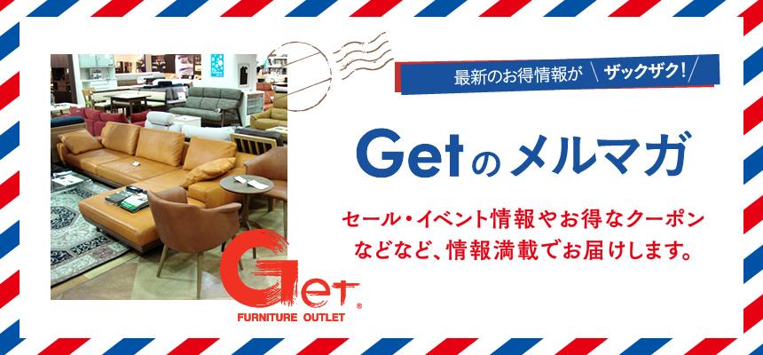 メルマガで最新のお得情報をGet