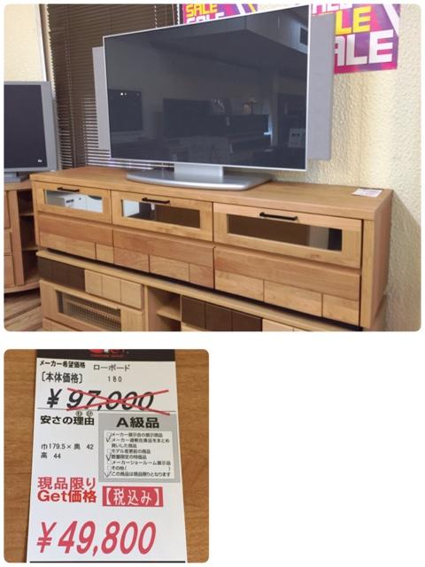 ワイドタイプTVボード
