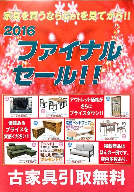 ☆大阪lGet箕面店で始まる‼️ 『2016・ファイナルセール』