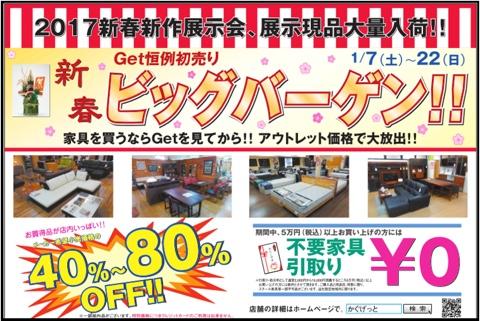 ※1/7 スタート!!  大阪|Get箕面店で、新春ビッグバーゲン