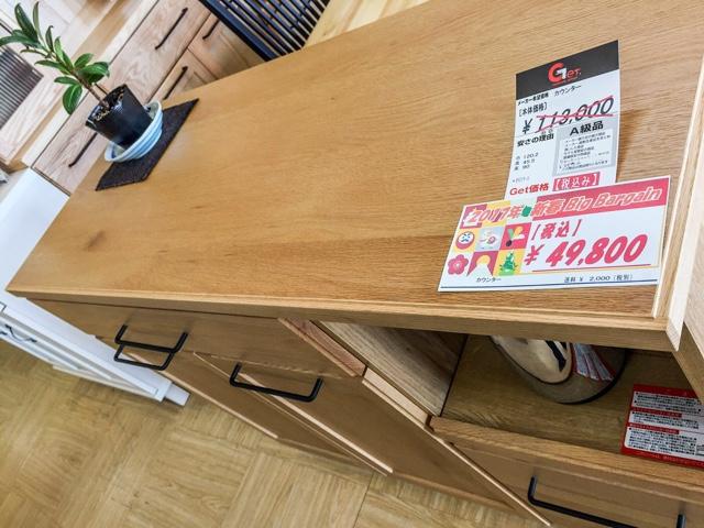 いい家具安く!! のお手本の家具