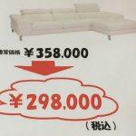☆総革仕様で期間限定特価のカウチソファ、大阪|Get箕面店に。