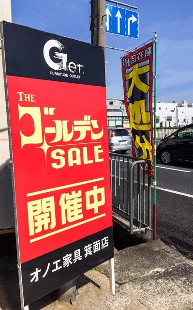 ※大阪|Get箕面店にて、ゴールデンセール開催!!