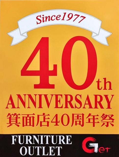 ※『40周年祭』大開催中!!  大阪|Get箕面店
