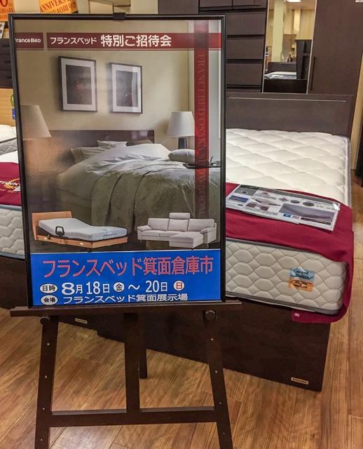 "☆Get箕面店よりご招待、"" フランスベッド倉庫市 """