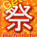 ☆一足早く、Webでセールのお知らせ。 大阪|Get箕面店