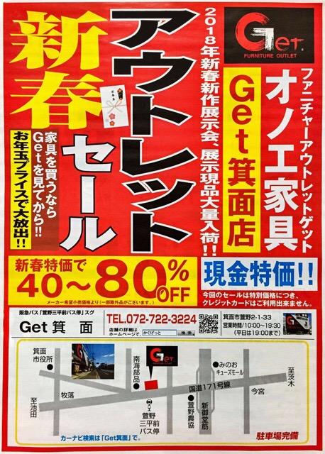 ※2018年、大阪|Get箕面店は1/3より営業!!