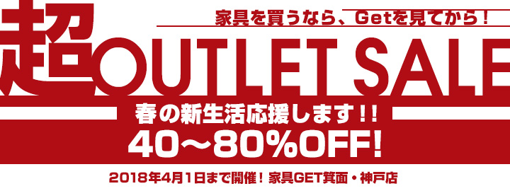 超OUTLET SALE【家具GET箕面・神戸店】