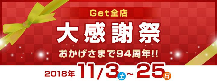 【Get全店】大感謝祭