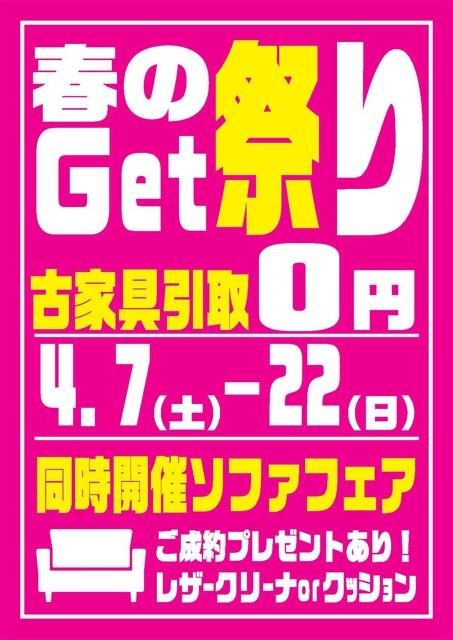 ※大阪|Get箕面店にて、『春のGet祭り』開催 !!