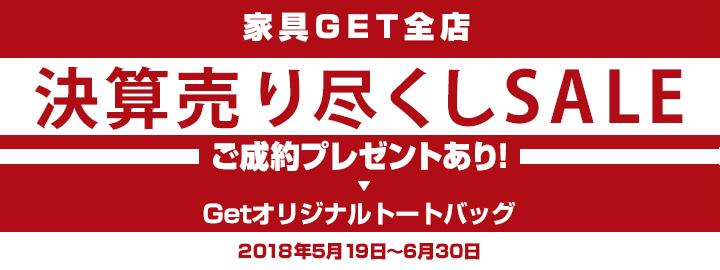 【Get箕面・神戸】決算売りつくしセール!