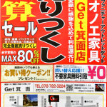 ※決算セール始まる・大阪|Get箕面店 !!