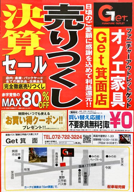 ※決算セール始まる・大阪 Get箕面店 !!