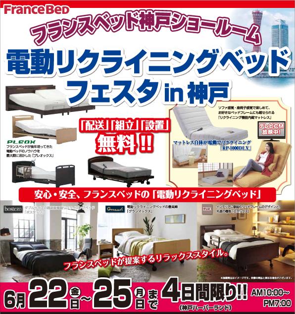 6/22-25電動ベッドフェスタ フランスベッド神戸SR