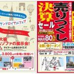 ベッドフェア&決算SALE 同時開催! Get神戸