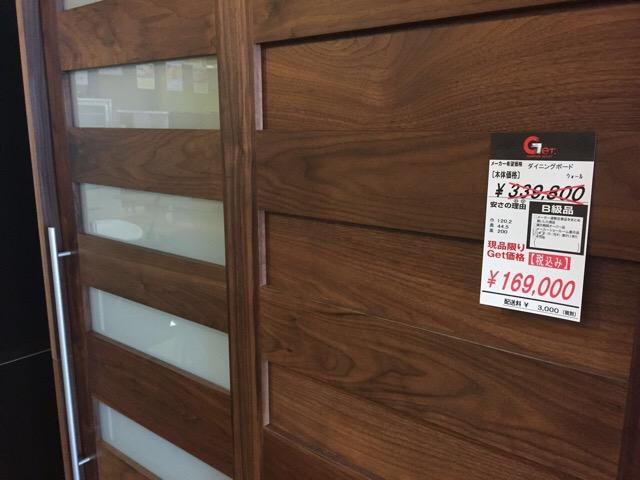 いい物安く 国産の家具