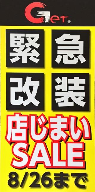 ※処分特価続出!!  大阪|Get箕面店。