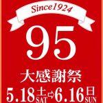 ※創業95周年、『大感謝祭』5/18から開催 !!
