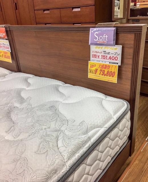 現品特価 ベッド