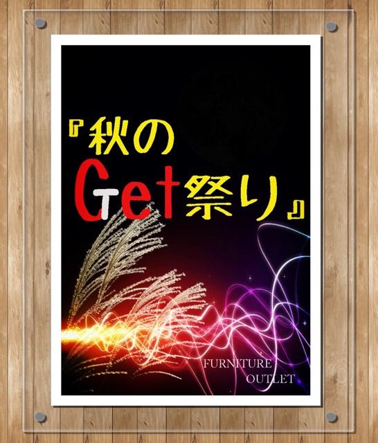 ※秋、始めました。  大阪|Get箕面店