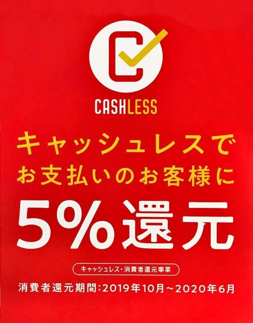 ※【大感謝祭】始まる!!  今なら、キャッシュレス決済がお得!!