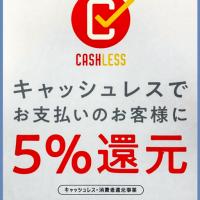 ※キャッシュレス還元も、箕面プレミアム商品券も。  大阪|Get箕面店で。