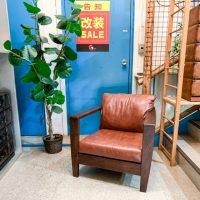 ウォルナットフレームで本革の一人掛けソファがお買い求めやすくなりました!大阪|Get箕面