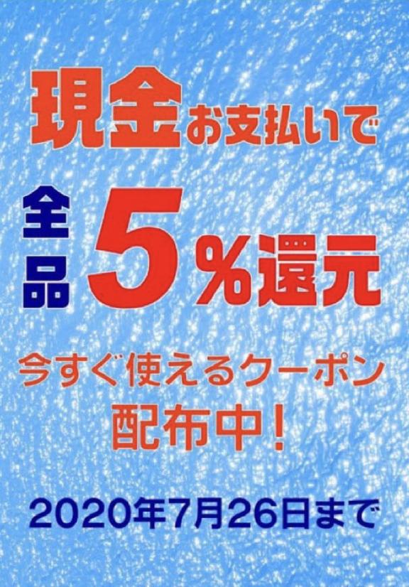 本日7/4(土)〜7/26(日)までセール開催致します!大阪|Get箕面