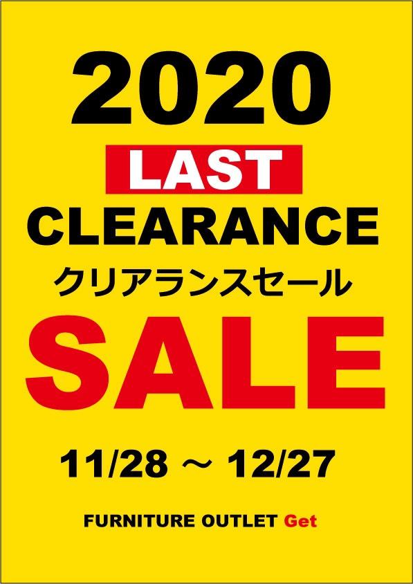 2020年最後のクリアランスセール!大阪|Get箕面