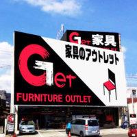 ☆お知らせ:大阪|Get箕面店の夏のお休み。