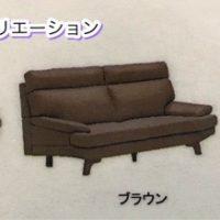 ☆心地よし、のハイバックソファ。 大阪|Get箕面店